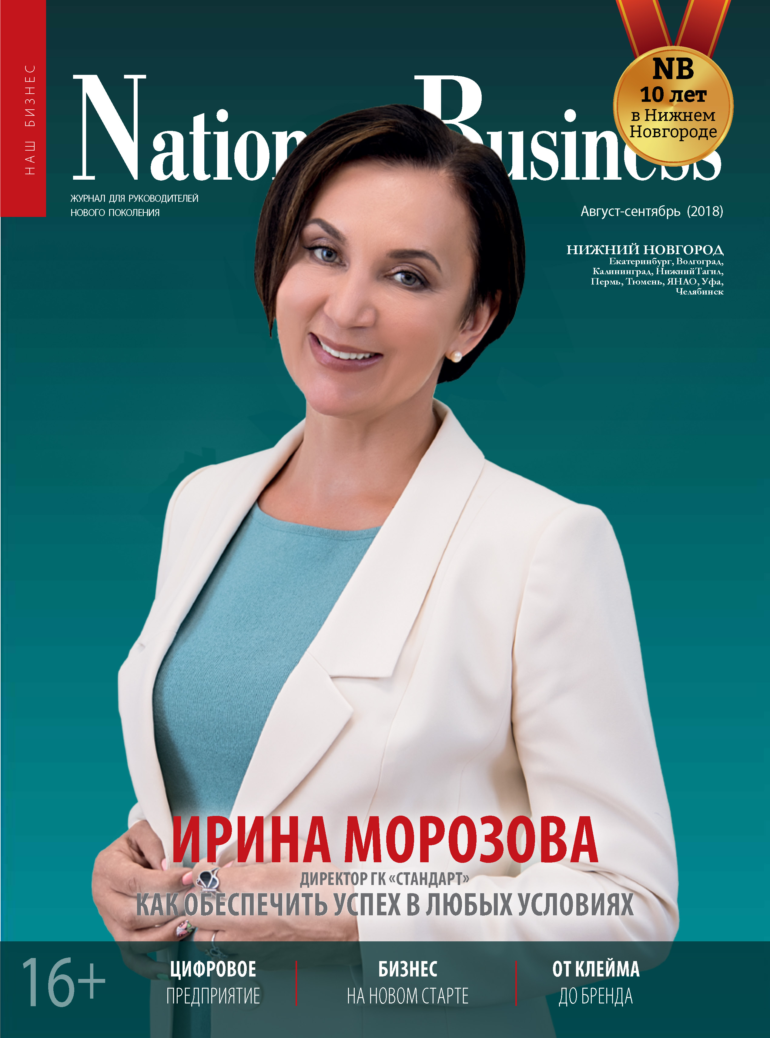 "Интервью директора ООО ""СТАНДАРТ"" в National Business"